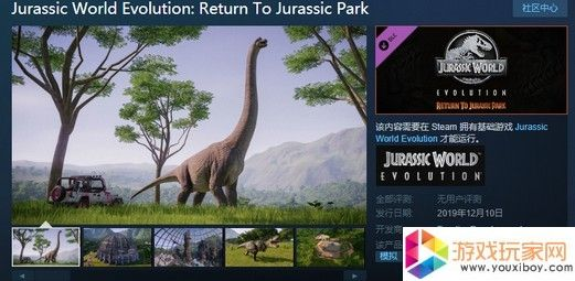 X019大会:DLC《重返侏罗纪公园》公布