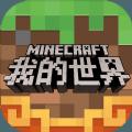 我的世界Minecraft基岩版1.16.0.70