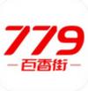 779百香街