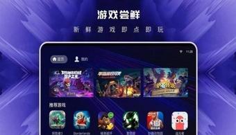 游戏平台app