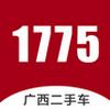 1775二手车 v2.3.5